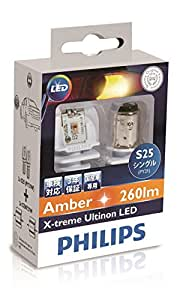 PHILIPS(フィリップス)  ウインカー LED バルブ S25(PY21W) アンバー 260lm 12V 4W エクストリームアルティノン X-treme Ultinon 車検対応 3年保証 2個入り(+抵抗2個付属) 12764x2