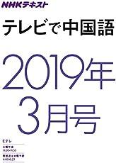 NHKテレビ テレビで中国語 2019年3月号 [雑誌] (NHKテキスト)