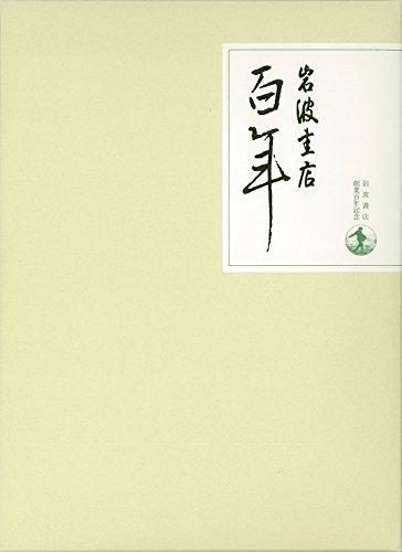 岩波書店百年
