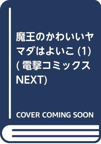 魔王のかわいいヤマダはよいこ(1) (電撃コミックスNEXT)
