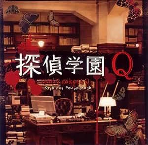 探偵学園Q オリジナル・サウンド・トラック