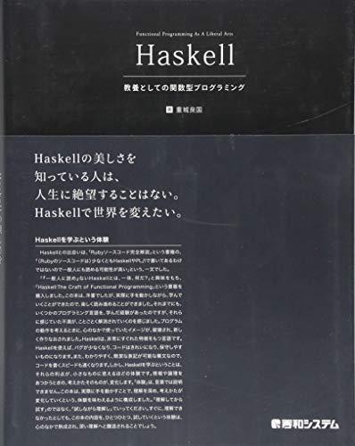 Haskell 教養としての関数型プログラミング