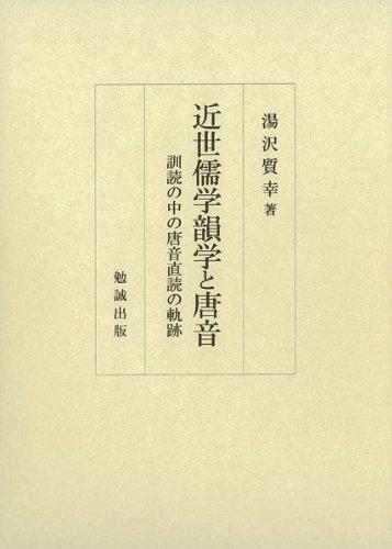 近世儒学韻学と唐音―訓読の中の唐音直読の軌跡