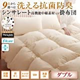 IKEA・ニトリ好きに。9色から選べる! 洗える抗菌防臭 シンサレート高機能中綿素材入り掛け布団 ダブル | ナチュラルベージュ