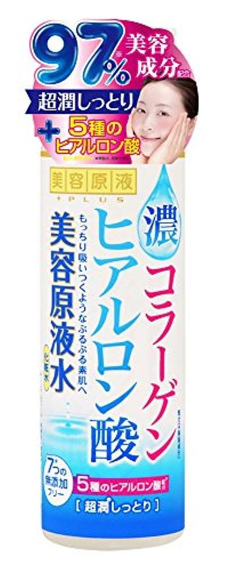 肥料成長する迅速美容原液 超潤化粧水 コラーゲン&ヒアルロン酸 185ml (化粧水 ローション 高保湿)