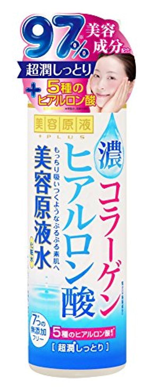 消化生産的無声で美容原液 超潤化粧水 コラーゲン&ヒアルロン酸 185ml (化粧水 ローション 高保湿)