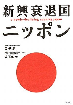 新興衰退国ニッポン (現代プレミアブック)