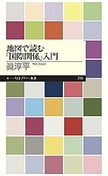 地図で読む「国際関係」入門 (ちくまプリマー新書)