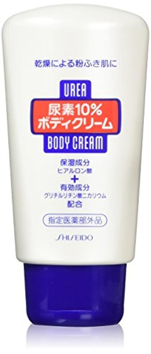 始まり追跡有能な【まとめ買い】 資生堂 尿素10%ボディクリーム 乳液状クリーム 120g×3個