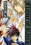 烈火の炎 16 (少年サンデーコミックスワイド版)