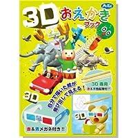 (まとめ)アーテック 3Dおえかきブック 【×15セット】