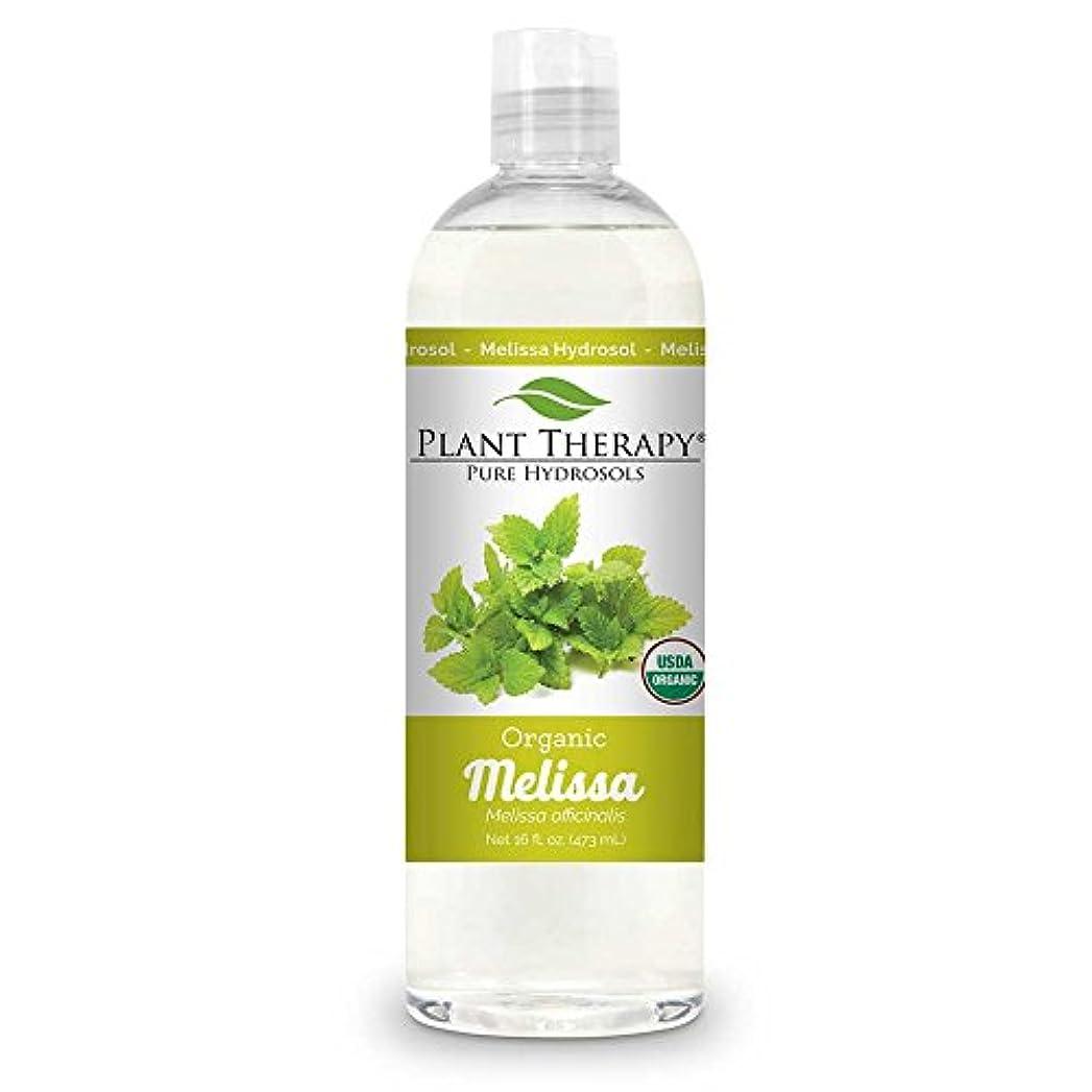 ティッシュために消化器エッセンシャルオイルの植物セラピーメリッサORGANICヒドロゾル16オンス(フラワー水)バイプロダクト