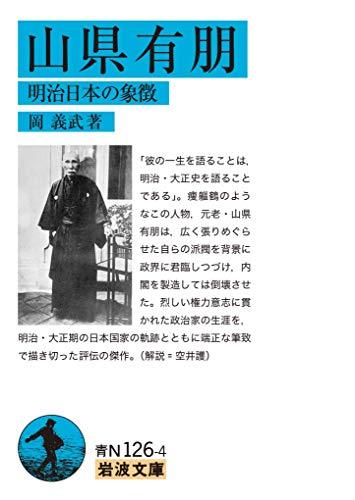 山県有朋: 明治日本の象徴 (岩波文庫)
