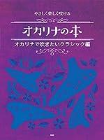 やさしく楽しく吹けるオカリナの本【オカリナで吹きたいクラシック編】 (楽譜)