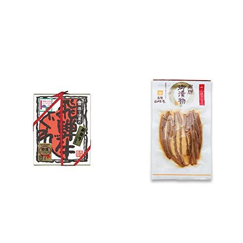 [2点セット] 天領酒造 飛騨牛100% 造り酒屋の飛騨牛しぐれ(100g)・飛騨山味屋 山ごぼう味噌漬(80g)