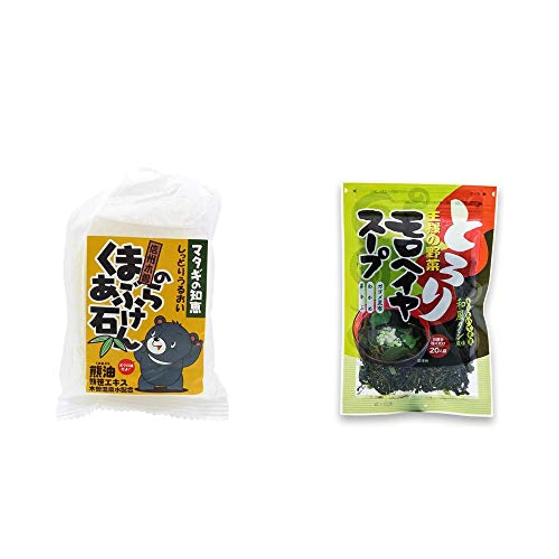 [2点セット] 信州木曽 くまのあぶら石けん(80g)?王様の野菜 モロヘイヤスープ(80g)