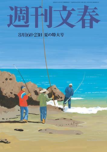 週刊文春 8月16・23合併号[雑誌]