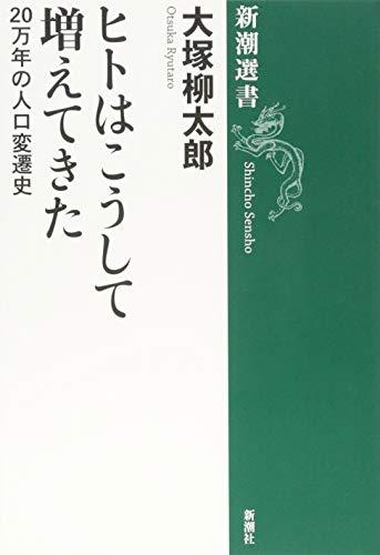 ヒトはこうして増えてきた: 20万年の人口変遷史 / 大塚 柳太郎