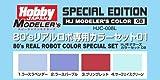 ホビージャパン HJモデラーズカラーセット08 80'sリアルロボ専用カラーセット01 (各15ml入り 4色セット) 模型用塗料 HJC-008L