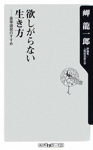 欲しがらない生き方 -高等遊民のすすめ- (角川oneテーマ21 B 121)の詳細を見る