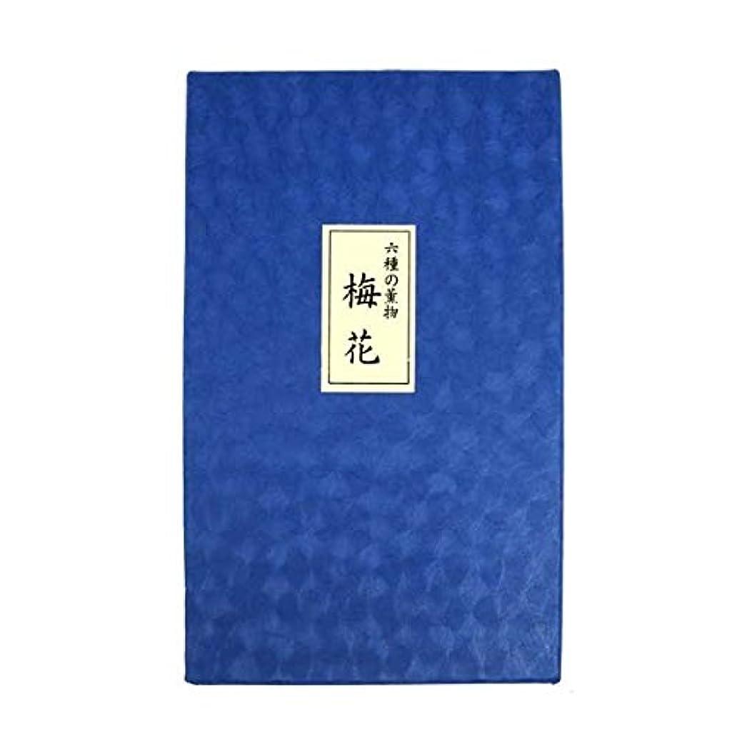 文化ラフ睡眠求める六種の薫物 梅花 貝入畳紙包 紙箱入