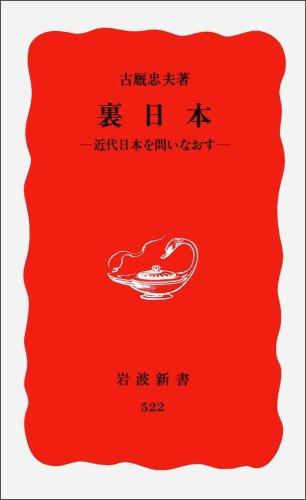 裏日本―近代日本を問いなおす (岩波新書)の詳細を見る