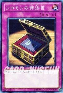 遊戯王カード 【ソロモンの律法書】 TP14-JP012-N ≪トーナメントパック2010 Vol.2収録 ≫