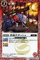 バトルスピリッツ 鉄砲犬ザッシュ / 烈火伝 第4章(BS34) / シングルカード
