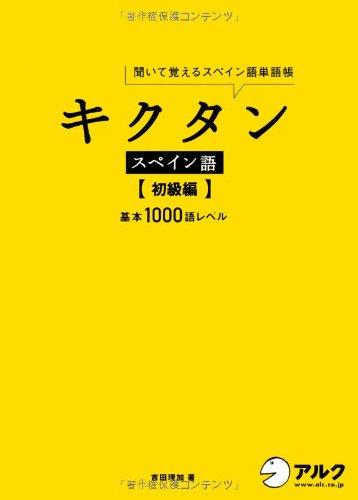 キクタン スペイン語【初級編】基本1000語レベル