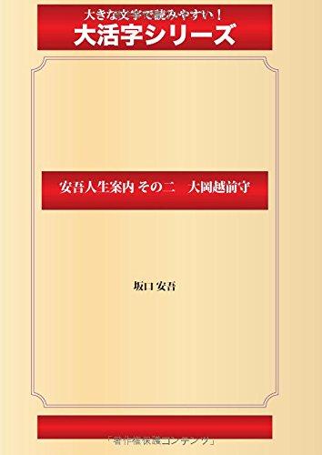 安吾人生案内 その二 大岡越前守(ゴマブックス大活字シリーズ)