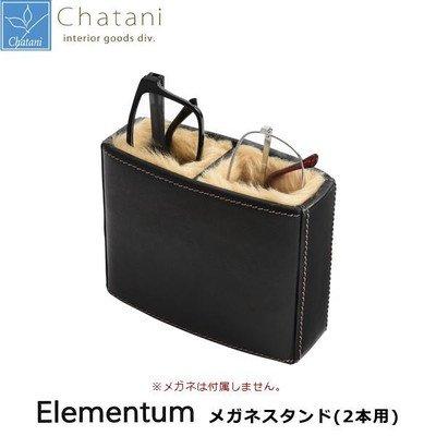 茶谷産業 Elementum 240-449