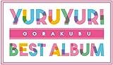 【Amazon.co.jp限定】YURUYURI GORAKUBU BEST ALBUM SPECIAL EDITION(メガジャケ付)