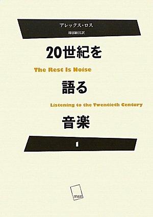 20世紀を語る音楽 (1)の詳細を見る