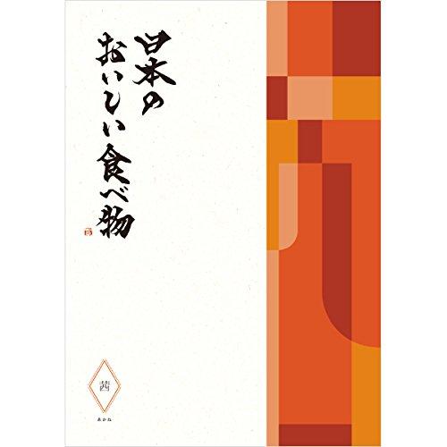 日本のおいしい食べ物 ギフトカタログ 茜(あかね)コース (...