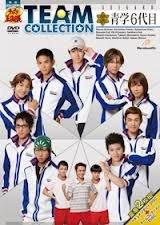 ミュージカル テニスの王子様 TEAM COLLECTION 青学6代目