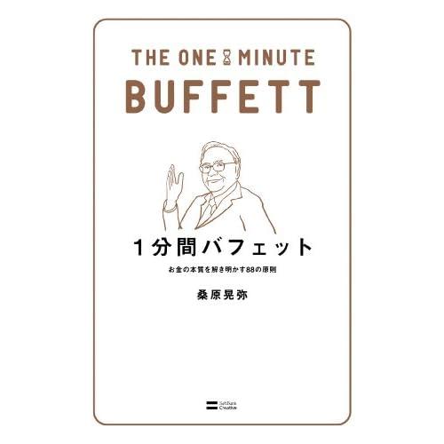 1分間バフェット お金の本質を解き明かす88の原則