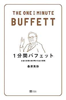 [桑原 晃弥]の1分間バフェット お金の本質を解き明かす88の原則
