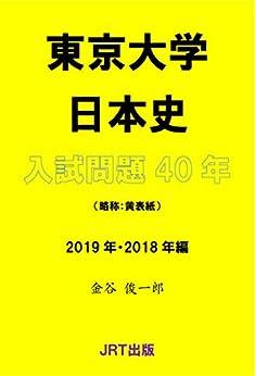 [金谷俊一郎]の東京大学日本史 入試問題40年 2019年・2018年版