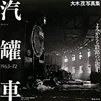 汽罐車―よみがえる鉄路の記憶1963‐72 大木茂写真集