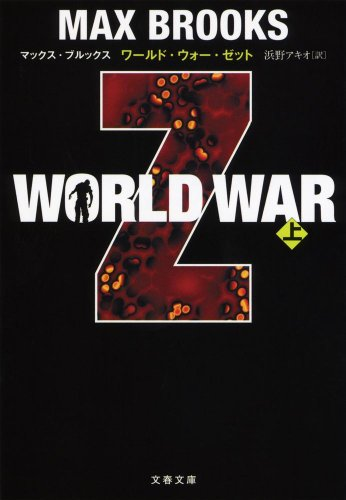 WORLD WAR Z〈上〉 (文春文庫)