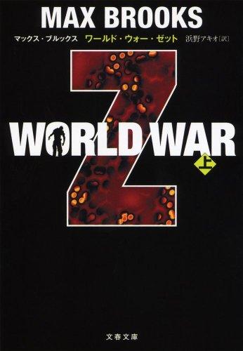 WORLD WAR Z 上 / マックス ブルックス