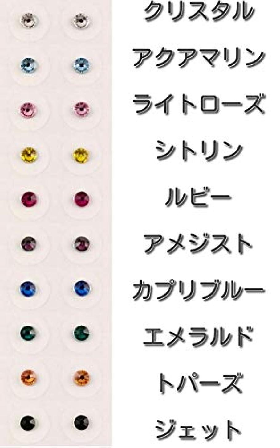 メダルいくつかのウェイド【マルチカラー/ss9/セラミック粒】耳つぼジュエリー20粒
