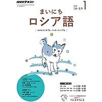 NHKラジオ まいにちロシア語 2018年 1月号 [雑誌] (NHKテキスト)