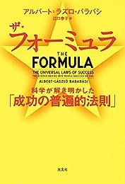 ザ・フォーミュラ~科学が解き明かした「成功の普遍的法則」~