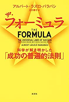 [アルバート=ラズロ・バラバシ]のザ・フォーミュラ~科学が解き明かした「成功の普遍的法則」~