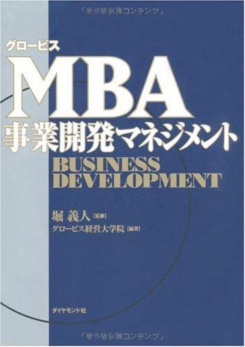 グロービスMBA事業開発マネジメントの詳細を見る
