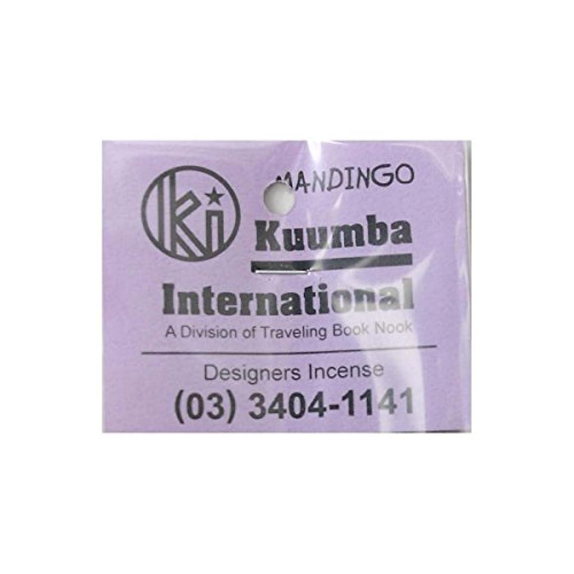 容赦ない強風不潔KUUMBA INTERNATIONAL クンバ インターナショナル incense MiniStick
