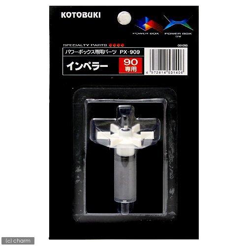寿工芸 寿工芸 PX-909パワーボックス90用インペラー