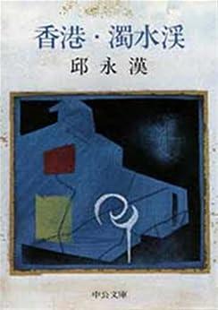 [邱永漢]の香港・濁水渓 (中公文庫)