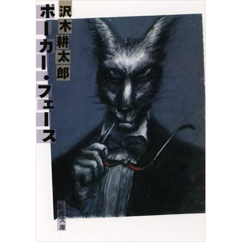 ポーカー・フェース (新潮文庫)